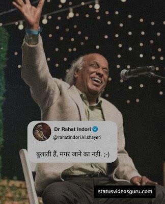bulati-hai-magar-jaane-ka-nahi-image