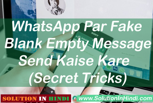 whatsapp par fake blank empty message send kaise kare (secret tricks) - www.solutioninhindi.com