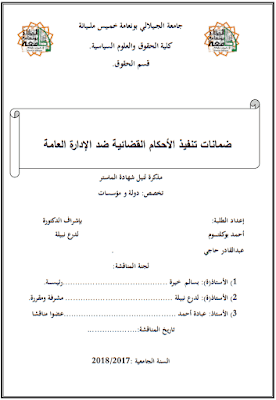 مذكرة ماستر: ضمانات تنفيذ الأحكام القضائية ضد الإدارة العامة PDF