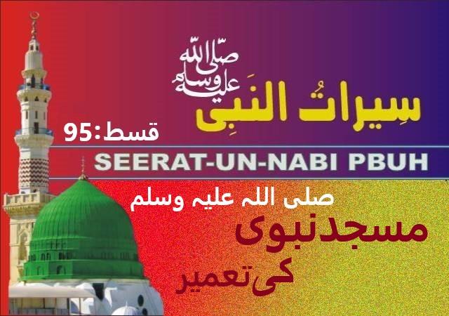 سیرت النبی کریم ﷺ ۔ قسط: 95 - مسجد نبویﷺ کی تعمیر