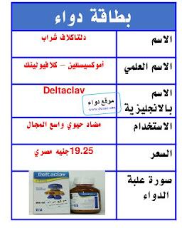 دلتاكلاف شراب Deltaclav | دلتاكلاف شراب مضاد حيوي والنهاب اللوزتين