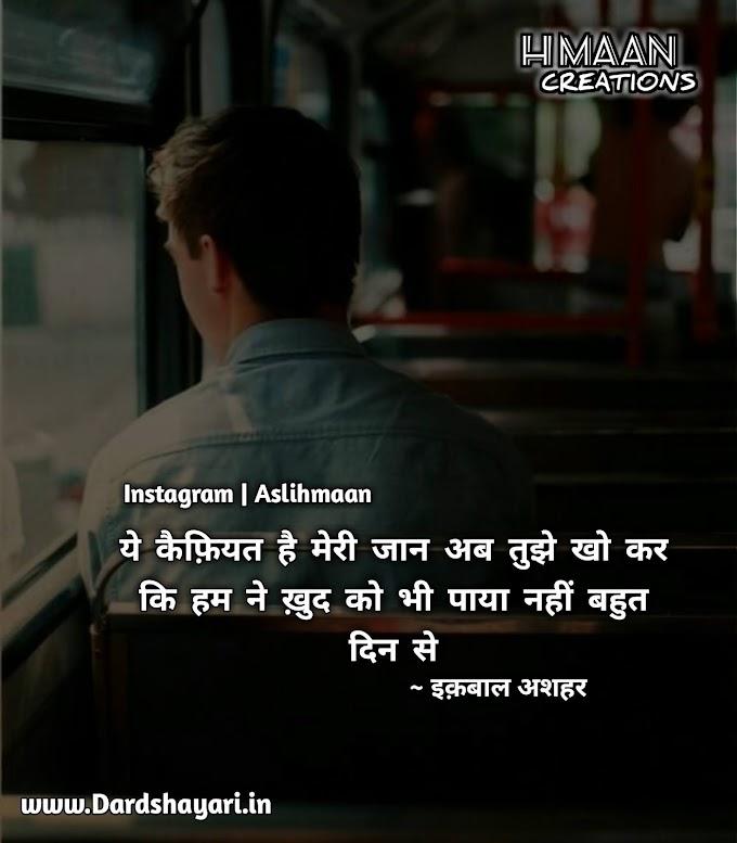 Best Of Sad Hindi Shayari | Broken Heart Dard Bhari Shayari
