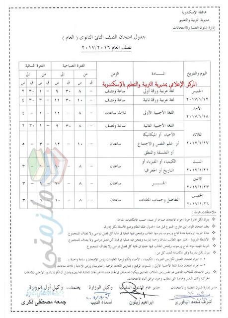جدول امتحانات الصف الثاني الثانوي 2017 الترم الأول محافظة الاسكندرية