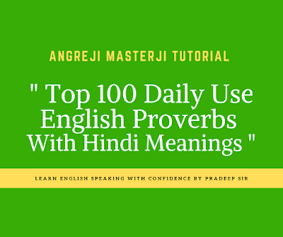 Learn top 100 hundred english proverbs with hindi menings, by learning all these proverbs, you can improve your english speaking, writing and reading well.