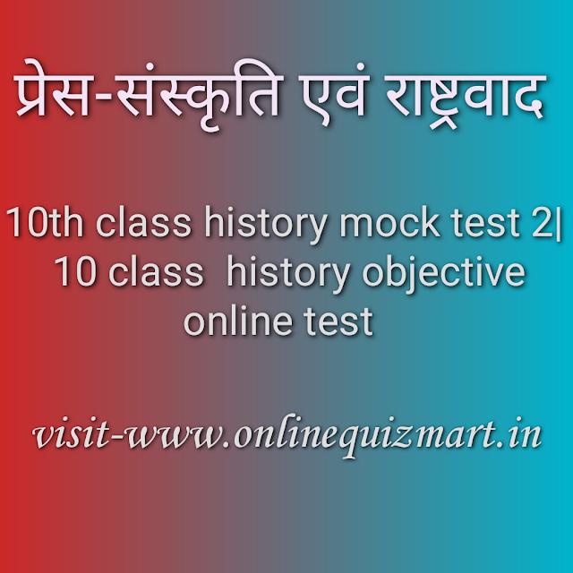 प्रेस-संस्कृति एवं राष्ट्रवाद 10th class history mock test 2|   10 class  history objective online test