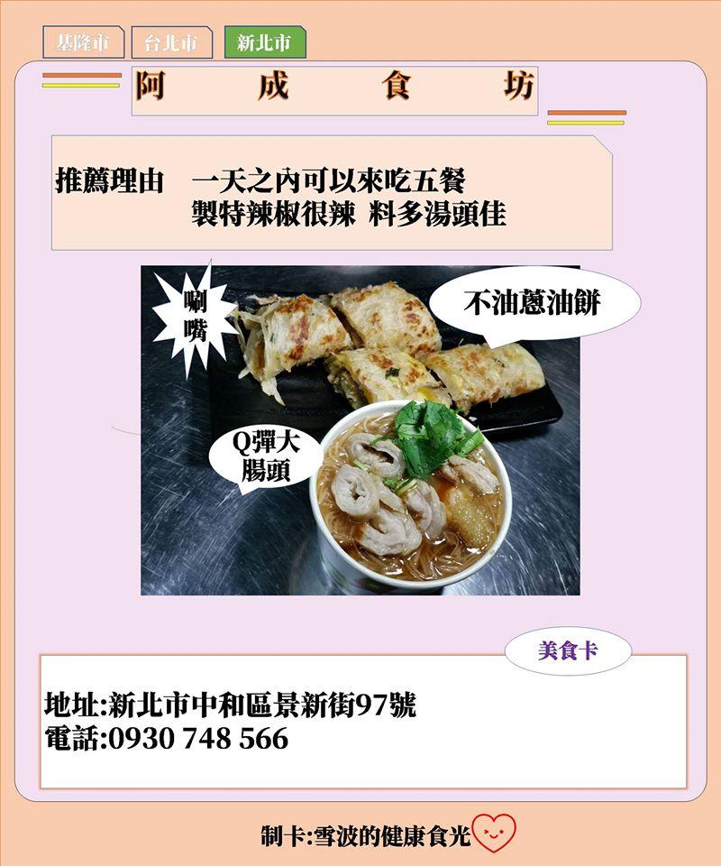 景新街美食推薦   阿成食坊  大腸頭麵線 不油蔥油餅,在地人最愛,你吃過嗎?