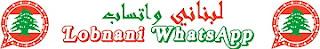 تطبيق لبناني واتساب LobnaniWhatsApp ،  لبناني واتساب ، LobnaniWhatsApp ، واتساب اللبنان ، الواتس الخاص  باللبنانين ، اللبنان واتساب ، واتساب الأسطورة لبناني ضد الحضر ، تحميل برنامج واتساب لبناني ، تنزيل لبناني واتساب ، تنزيل لبناني واتس اب ضد الحضر اخخر اصدار apk برابط مباشر ، تنزيل وتحميل تطبيق لبناني واتساب LobnaniWhatsApp ضد الحظر للأندرويد ، لبناني واتساب ضد الحضر موقع بيست اندرويد ، الواتس اللبناني ضد الحضر ، برنامج لبناني واتساب ، تطبيق واتساب الللبناني.