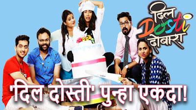 Dil Dosti Dobara, Zee Marathi TV Show