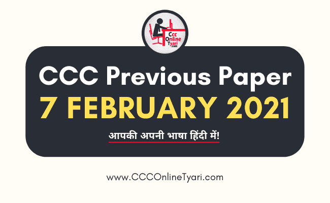 Ccc Exam Paper With Answer In English 7 February 2021,  Ccc Question Paper With Answer 7 February 2021 Pdf In Hindi,  Ccc Question Paper With Answer 7 February 2021 Pdf In English