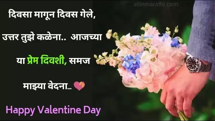 Valentine day shubhechha marathi