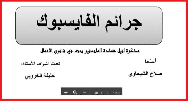 Photo of مذكرة لنيل شهادة الماجستير : جرائم الفايسبوك PDF