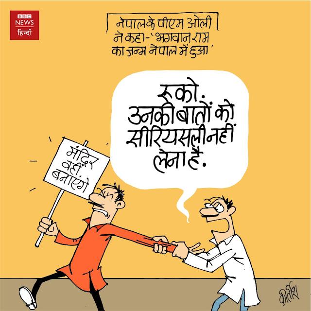 nepal, ram mandir cartoon, ayodhya dispute cartoon, cartoons on politics, indian political cartoon