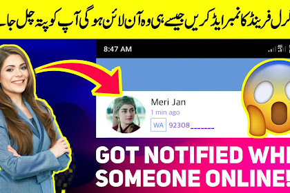 Get Notified When Someone is Online on WhatsApp Latest Trick 2020