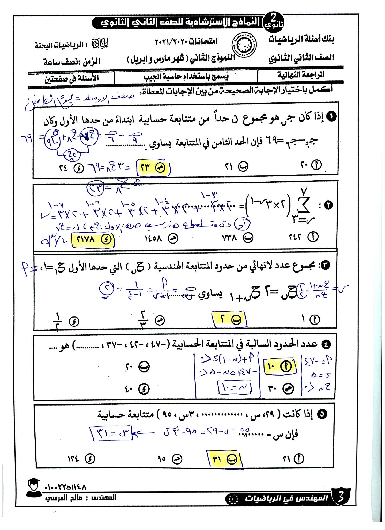 مراجعة ليلة امتحان الرياضيات البحتة للصف الثاني الثانوي بالاجابات 3