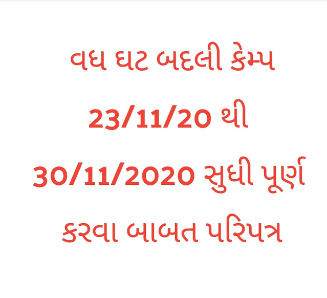 Vadh ghat camp 2020/21 babat paripatra