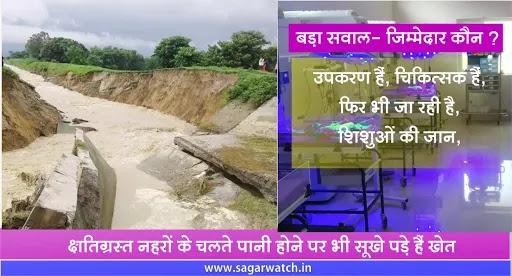 Damaged-Canals-make-Irrigation-Tough-उपकरण-हैं-डॉक्टर-हैं-फिर-भी-क्यों खतरें-में-है-बच्चों-की-जान