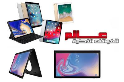 جميع الأجهزة اللوحية التابلت TABLET الحديثة بنظام اندرويد و نظام آبل IOS جميع أجهزة التابلِت TABLET  جميع الأجهزة اللوحية (تابلت)
