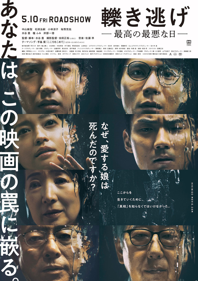 Sinopsis Leaving the Scene (2019) - Film Jepang