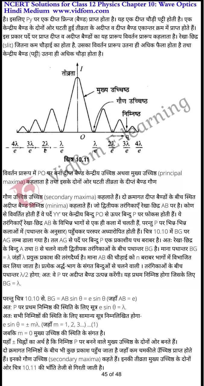 class 12 physics chapter 10 light hindi medium 45