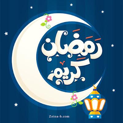 هلال رمضان وفانوس جميل رمضان كريم