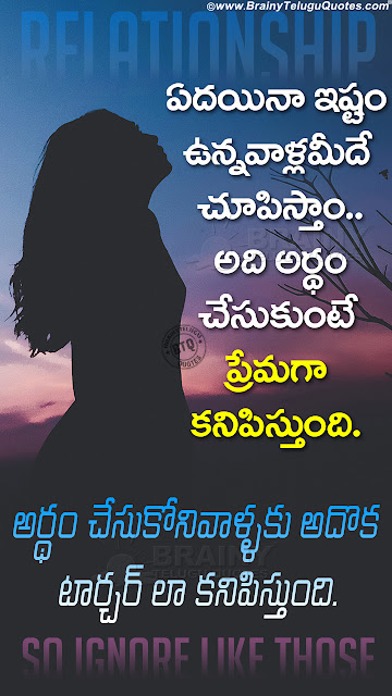 relationship importance quotes in telugu, words on a relationship quotes in telugu