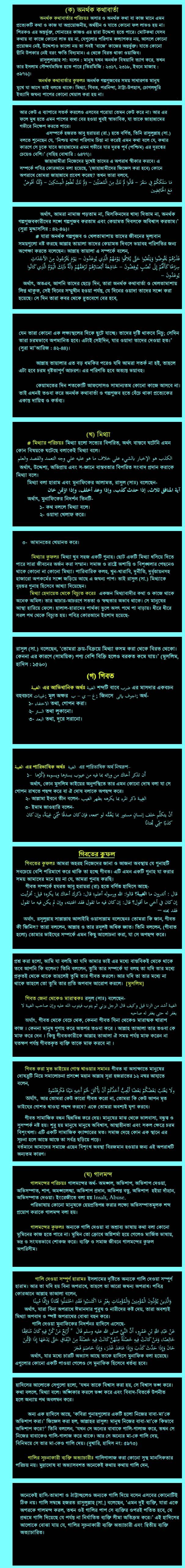 SSC Dakhil Hadith Sharif Assignment Answer 2021 pdf download 2