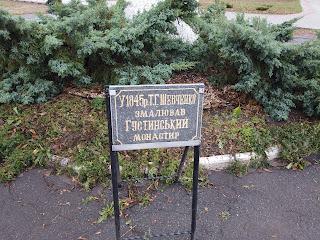 Густыня. Свято-Троицкий монастырь. Памятная табличка Т. Г. Шевченко