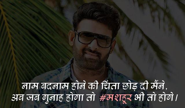 attitude status fb in hindi