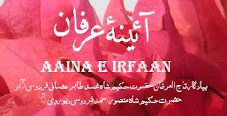 Aaina e Irfaan