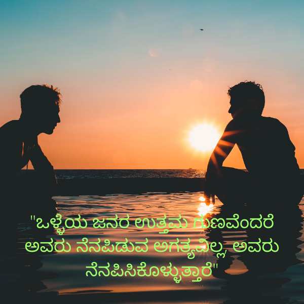 Kannada status for whatsapp