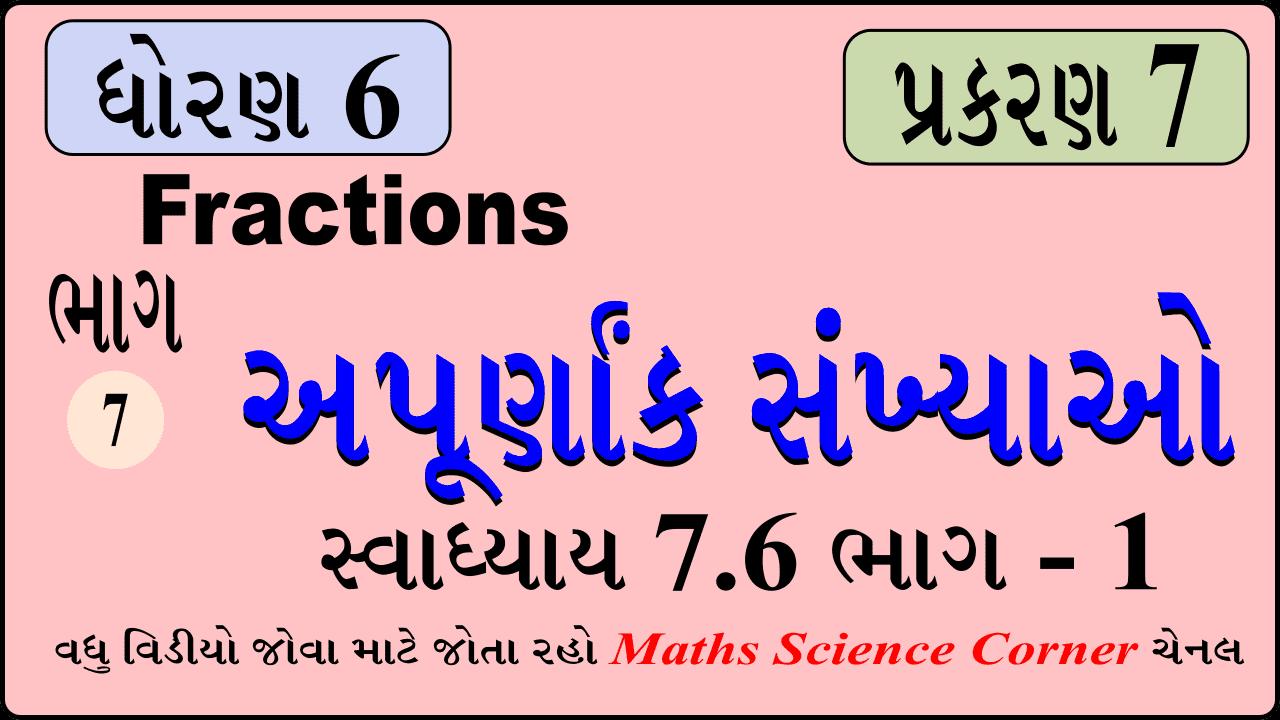 Maths Std 6 Ch 7 Ex 7.6 Part 1 Video