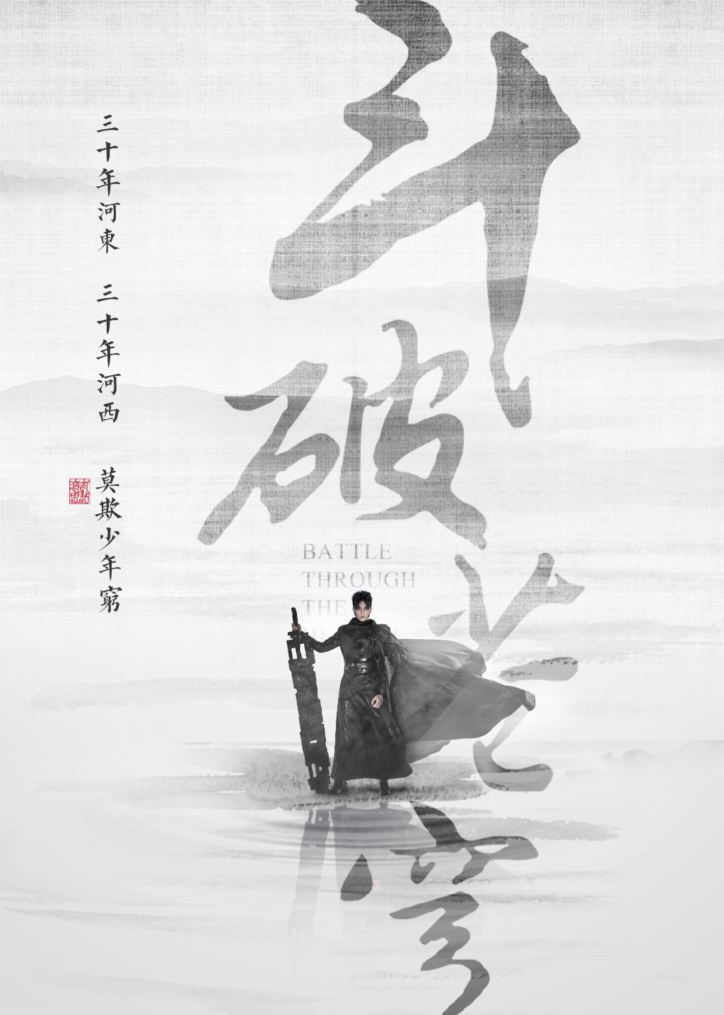 Battle Through The Heavens Wu Lei Poster