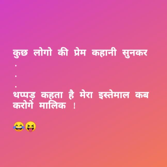 adult funny hindi