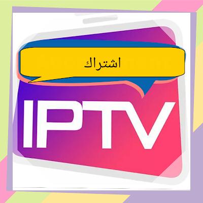شراء أفضل اشتراك IPTV بسعر جيد لجميع التطبيقات والأجهزة لمشاهدة جميع الألعاب والبرامج والأفلام