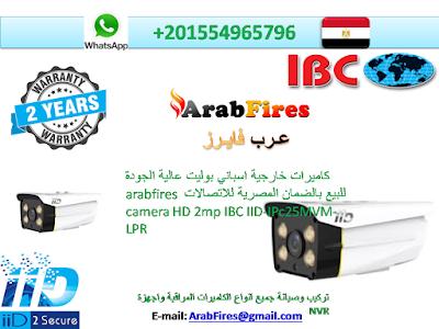 كاميرات خارجية اسباني بوليت عالية الجودة  للبيع بالضمان المصرية للاتصالات arabfires camera HD 2mp IBC IID-IPc25MVM-LPR