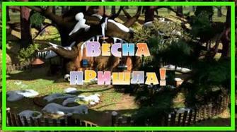 Онлайн Маша и Медведь 4 серия - Весна пришла!