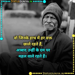 Garib Status Photos In Hindi 2021, वो जिनके हाथ में हर वक्त छाले रहते हैं, आबाद उन्हीं के दम पर महल वाले रहते हैं।