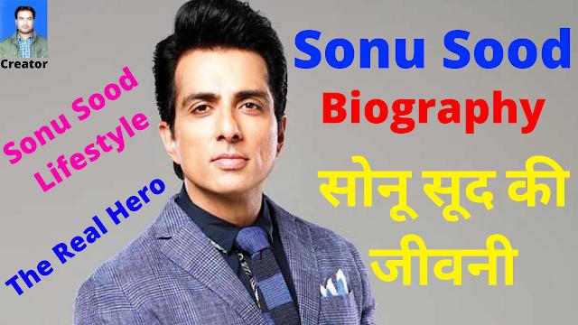 Sonu Sood The Real Hero   Biography hindi   Lifestyle   सोनू सूद की जीवनी