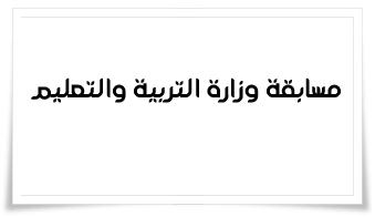 أخر اخبار مسابقة وظائف التربيه والتعليم 2014 المرحله الاولى والثانيه