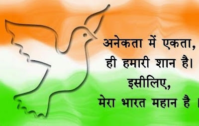 Best Independence Day Quotes in Hindi Language