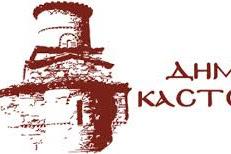 Απόφαση του Δ.Σ. Καστοριάς σχετικά με την εμποροπανήγυρη Δισπηλιού