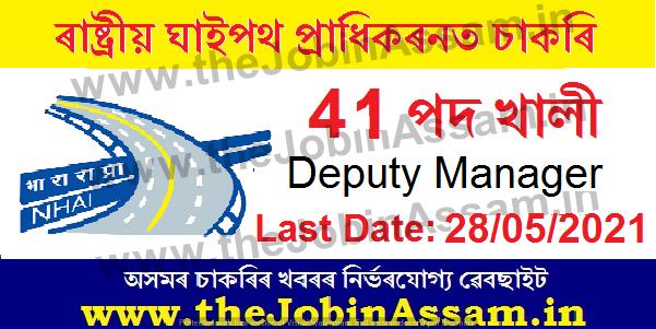 National Highways Authority of India (NHAI) Recruitment