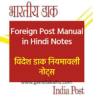 Foreign Post Manual in Hindi PDF Notes Download   विदेश डाक नियमावली