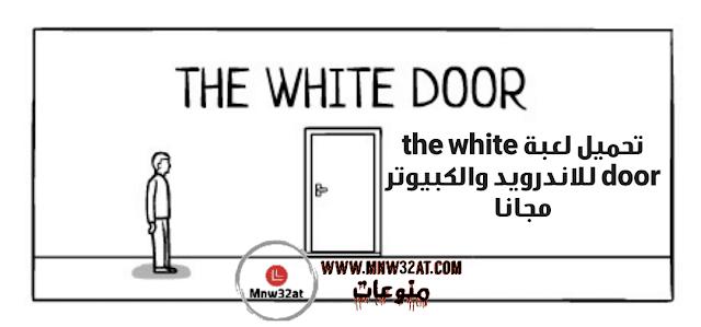 طريقة تحميل لعبة The white door للكمبيوتر والاندرويد مجانا