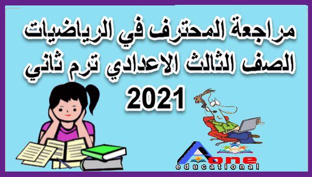 مراجعة المحترف في الرياضيات للصف الثالث الاعدادي ترم ثاني 2021