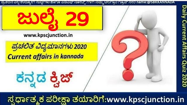 SBK KANNADA DAILY CURRENT AFFAIRS QUIZ JULY 29,2020