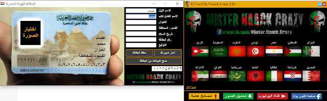 برنامج New ID Card