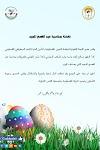 تهنئة بمناسبة عيد الفصح المجيد