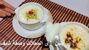 طريقة عمل الرز بلبن زى المحلات على طريقة فاطمة ابو حاتى