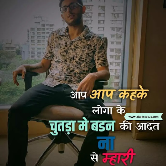 Attitude pic, Attitude Images, Attitude shayari Images, insta atiitude status